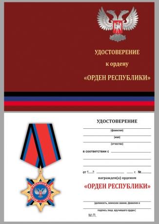 Бланк удостоверения к ордену Республики (ДНР)