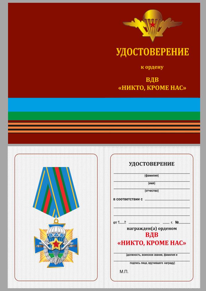 """Бланк удостоверения к ордену ВДВ """"Никто, кроме нас"""""""