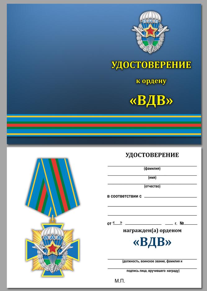 Бланк удостоверения к ордену ВДВ
