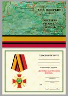"""Бланк удостоверения к ордену """"Ветеран Афганской войны"""" на колодке"""