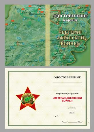 """Бланк удостоверения к ордену """"Ветеран Афганской войны"""""""