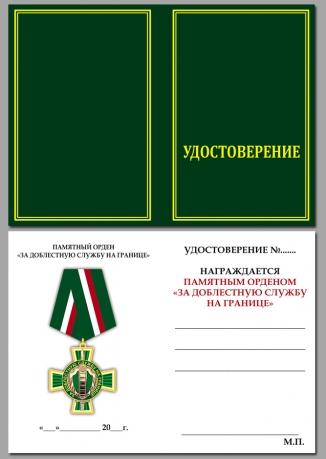Бланк удостоверения к ордену «За доблестную службу на границе»