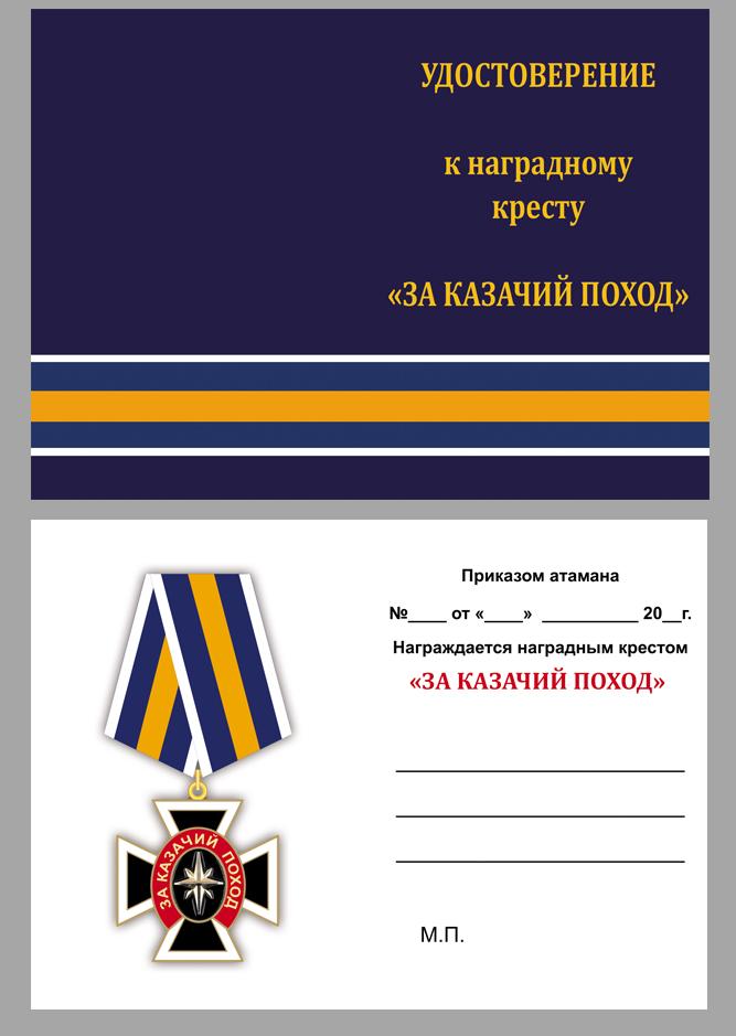 """Бланк удостоверения к ордену """"За казачий поход"""""""