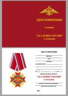 """Бланк удостоверения к ордену """"За службу России"""" 1 степени"""