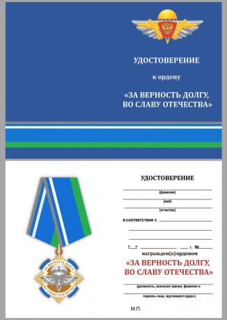 """Бланк удостоверения к ордену """"За верность долгу, во славу Отечества"""""""