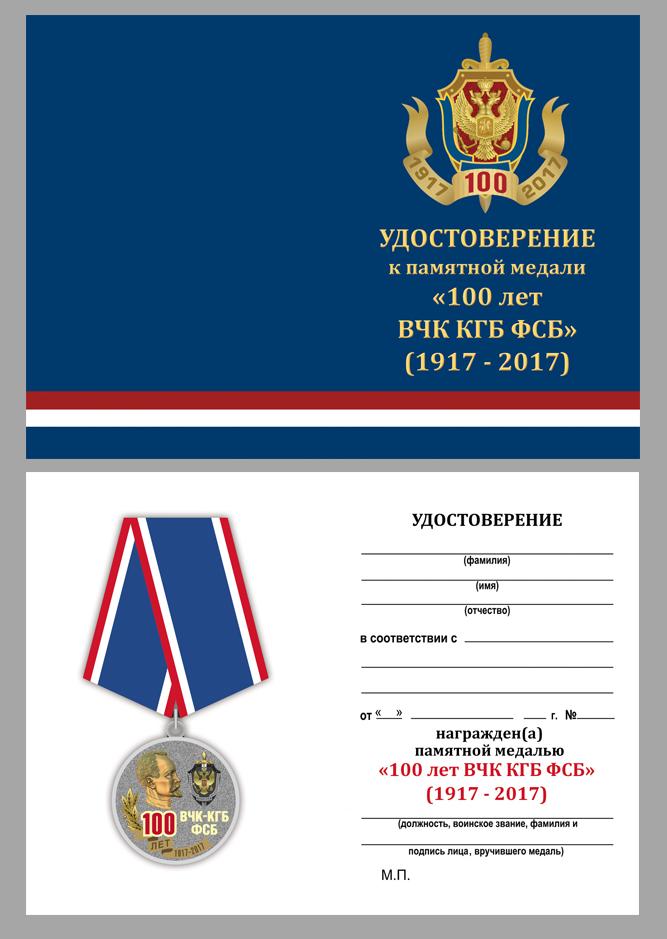"""Бланк удостоверения к памятной медали """"100 лет ВЧК-КГБ-ФСБ"""""""