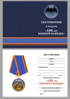 """Бланк удостоверения к памятной медали """"100 лет Военной разведки"""""""
