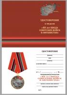 """Бланк удостоверения к памятной медали """"40 лет ввода Советских войск в Афганистан"""""""