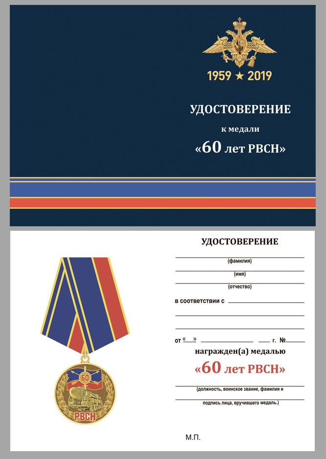 Бланк удостоверения к памятной медали 60 лет РВСН