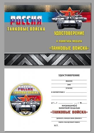 """Бланк удостоверения к памятной медали """"Танковые войска России"""""""
