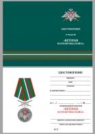 """Бланк удостоверения к памятной медали """"Ветеран Пограничных войск"""""""