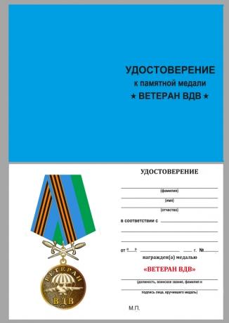 """Бланк удостоверения к памятной медали """"Ветеран ВДВ, с мечами"""""""