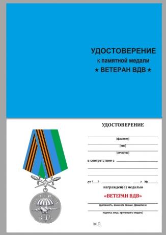 """Бланк удостоверения к памятной медали """"Ветерану ВДВ"""""""