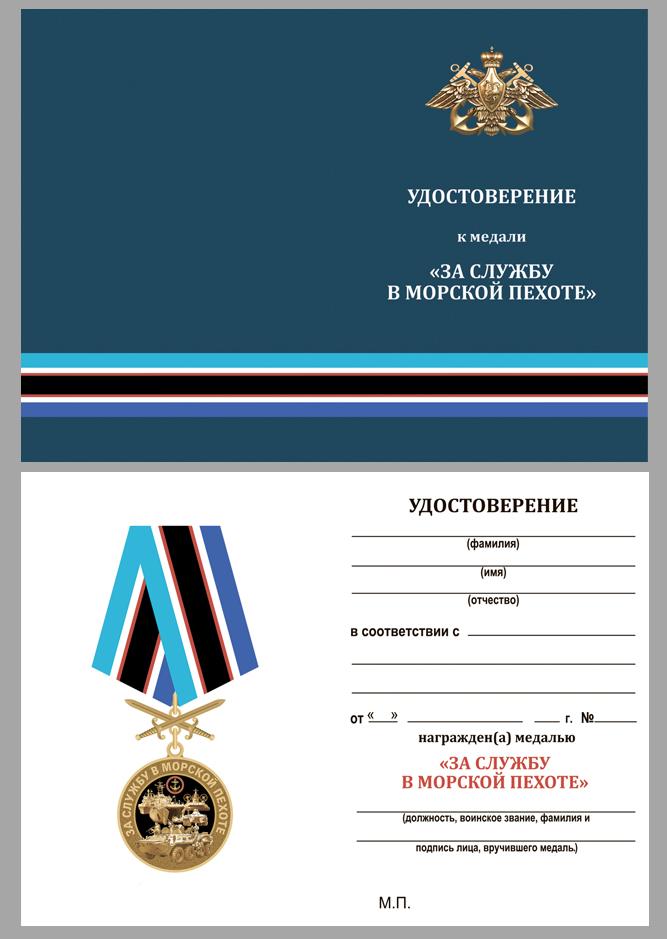 """Бланк удостоверения к памятной медали """"За службу в Морской пехоте"""""""
