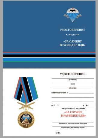 """Бланк удостоверения к памятной медали """"За службу в разведке ВДВ"""""""