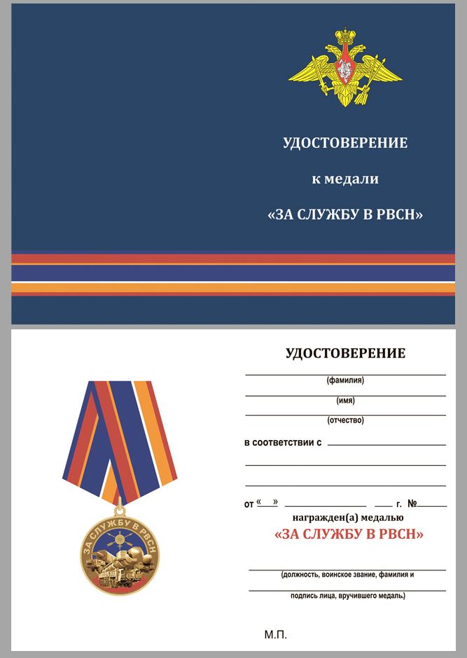 """Бланк удостоверения к памятной медали """"За службу в РВСН"""""""