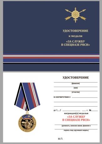 """Бланк удостоверения к памятной медали """"За службу в спецназе РВСН"""""""