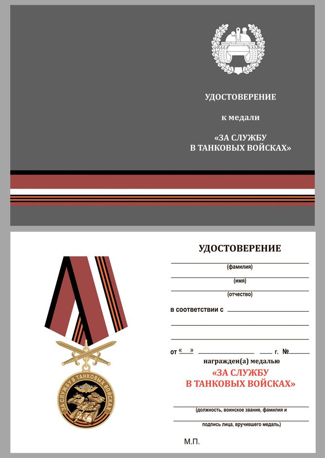 """Бланк удостоверения к памятной медали """"За службу в танковых войсках"""""""