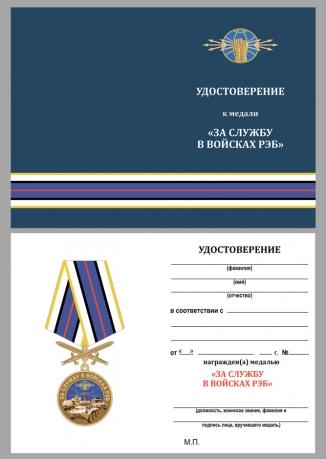 """Бланк удостоверения к памятной медали """"За службу в войсках РЭБ"""""""