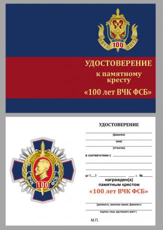 Бланк удостоверения к памятному кресту к 100-летию ВЧК-ФСБ