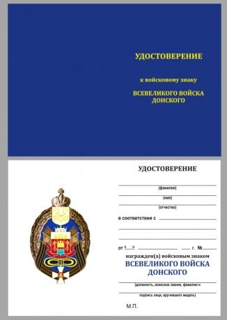 Бланк удостоверения к войсковому знаку Войска Донского