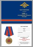 """Бланк удостоверения к юбилейной медали """"100 лет Уголовному розыску"""""""