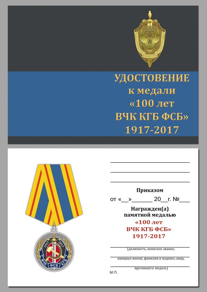 """Бланк удостоверения к юбилейной медали """"100 лет ВЧК-КГБ-ФСБ"""""""