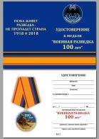 """Бланк удостоверения к юбилейной медали """"100 лет Военной разведки"""""""