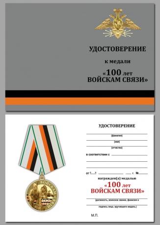 """Бланк удостоверения к юбилейной медали """"100 лет Войскам связи"""""""