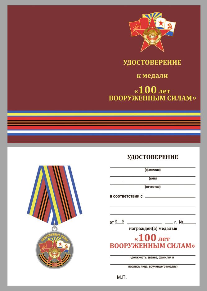 """Бланк удостоверения к юбилейной медали """"100 лет Вооруженным Силам"""""""