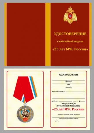 """Бланк удостоверения к юбилейной медали """"25 лет МЧС России"""""""