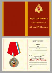 """Удостоверение к медали """"25 лет МЧС России"""""""