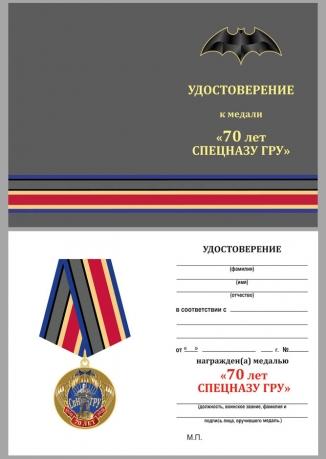 """Бланк удостоверения к юбилейной медали """"70 лет СпН ГРУ"""""""