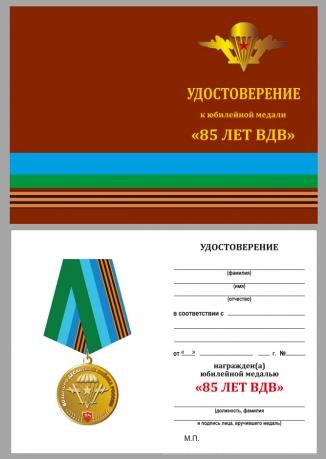 """Бланк удостоверения к юбилейной медали """"85 лет ВДВ"""""""