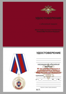 """Удостоверение к медали """"90 лет Службе участковых"""""""