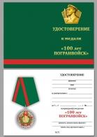 Бланк удостоверения к юбилейной медали к 100-летию Пограничных войск