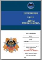 """Бланк удостоверения к юбилейному ордену """"100 лет Военной разведке"""""""