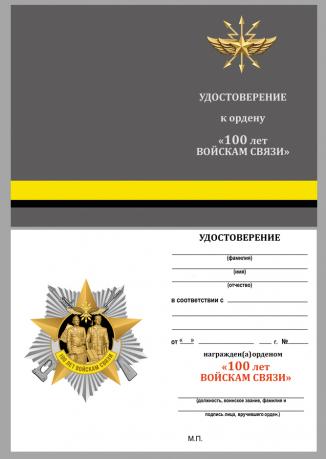 """Бланк удостоверения к юбилейному ордену """"100 лет Войскам связи"""""""