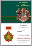 """Бланк удостоверения к юбилейному знаку """"100 лет Погранвойскам"""""""
