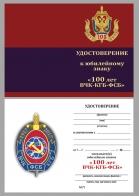"""Бланк удостоверения к юбилейному знаку """"100 лет ВЧК-КГБ-ФСБ"""""""