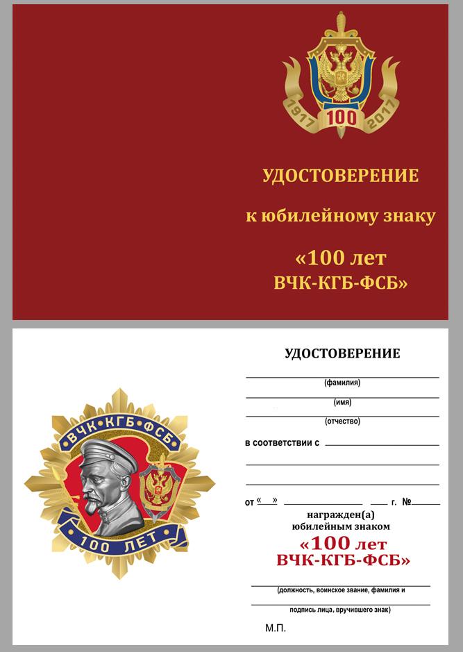 Бланк удостоверения к юбилейному знаку к 100-летию ВЧК-КГБ-ФСБ (1 степени)