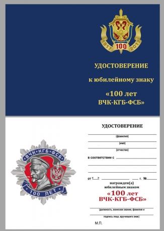 Бланк удостоверения к юбилейному знаку к 100-летию ВЧК-КГБ-ФСБ (2 степени)