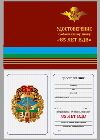 Бланк удостоверения к юбилейному знаку к 85-летию ВДВ