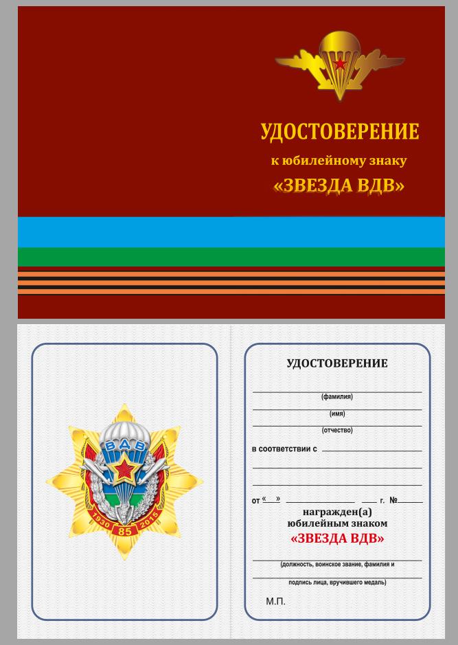"""Бланк удостоверения к юбилейному знаку ВДВ """"Звезда десантника"""""""
