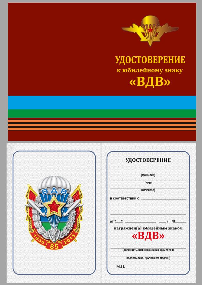 """Бланк удостоверения к юбилейному знаку """"ВДВ"""""""