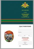 """Бланк удостоверения к знаку """"1 дивизия сторожевых кораблей"""""""