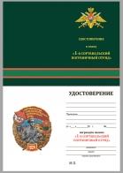 """Бланк удостоверения к знаку """"1 Сортавальский Краснознамённый Пограничный отряд"""""""
