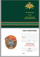 """Бланк удостоверения к знаку """"10 Хичаурский Пограничный отряд"""""""