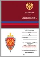 """Бланк удостоверения к знаку """"100 лет Департаменту военной контрразведки"""""""