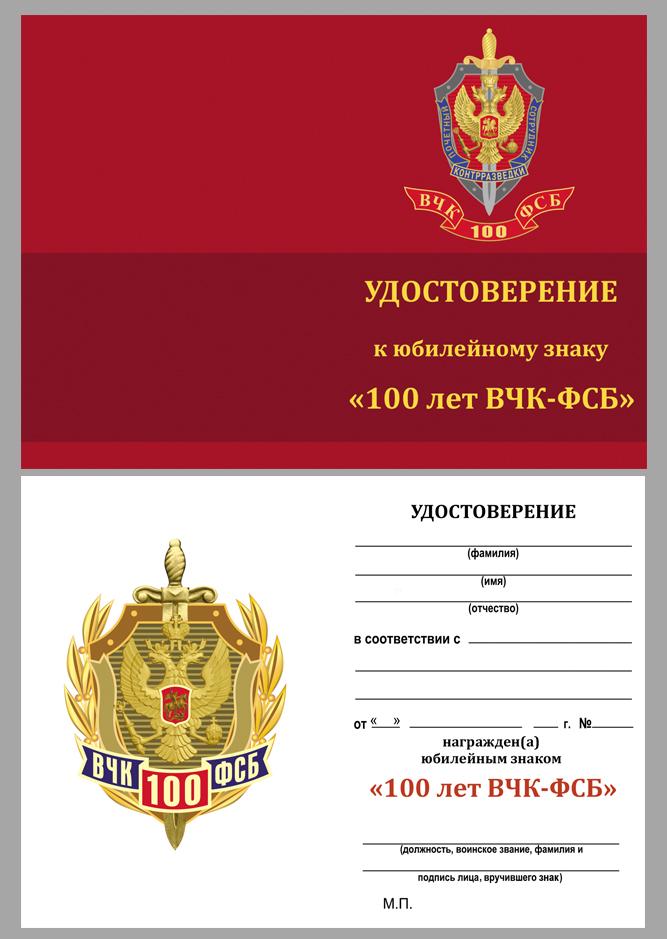 """Бланк удостоверения к знаку """"100 лет ФСБ России"""""""